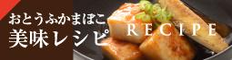 おとうふかまぼこ美味レシピ