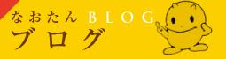 なおたんブログ