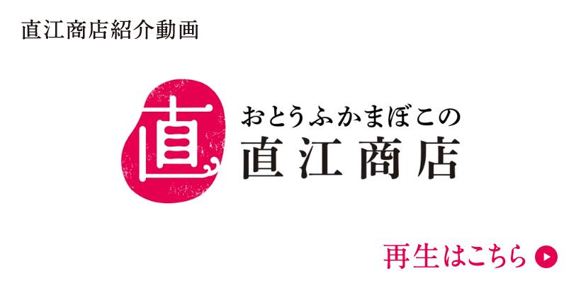 直江商店紹介動画